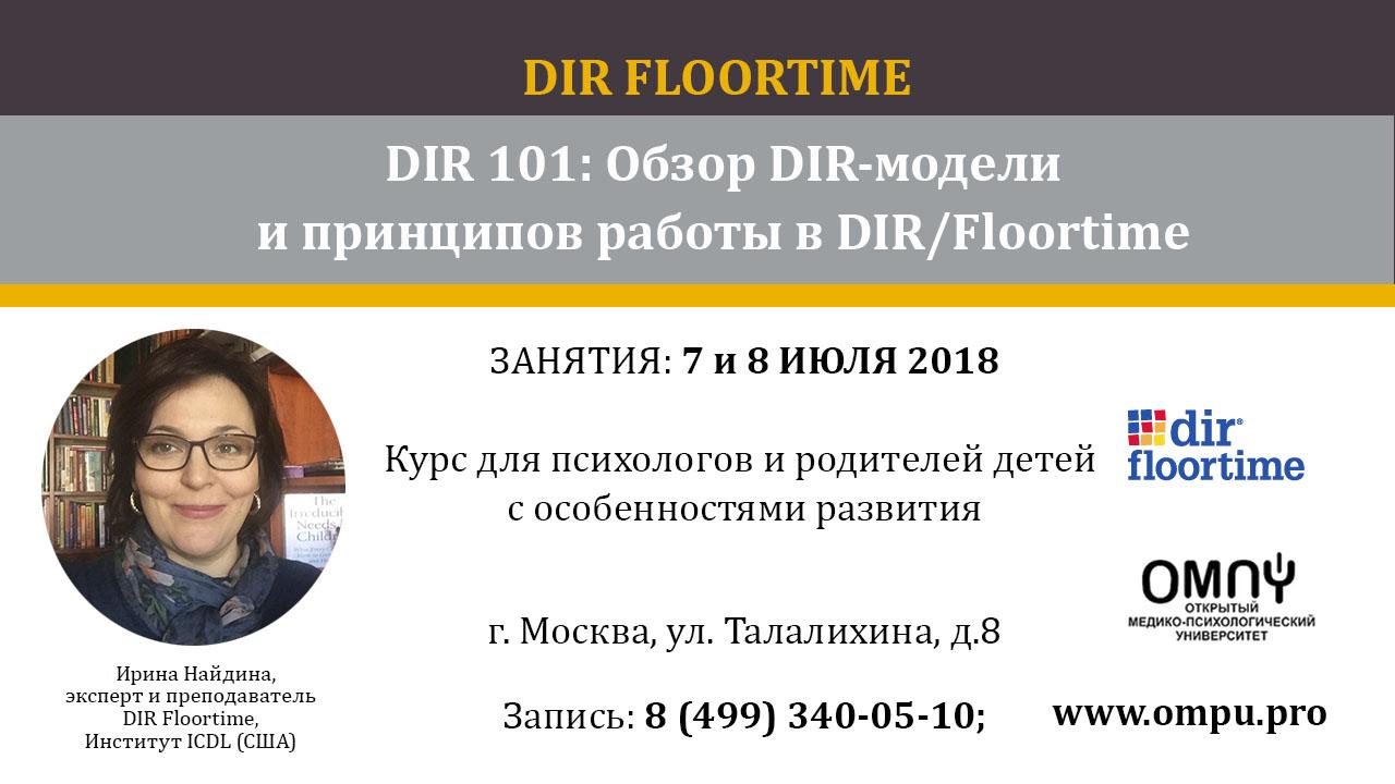 Открываем летний набор в группу обучения DIR/Floortime. Начало обучения — 7 июля.