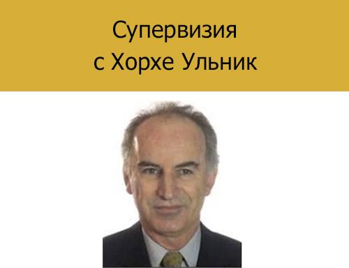 Супервизия с Хорхе Ульник